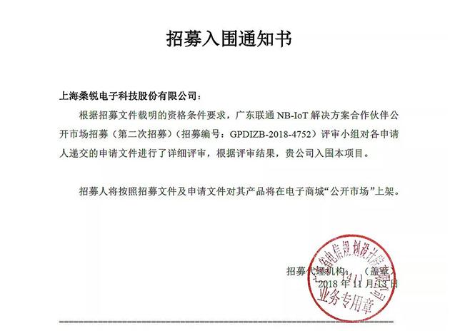 喜讯|上海桑锐电子成功入围广东联通NB-IoT解决方案合作伙伴招募203.png